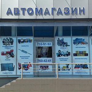 Автомагазины Сердобска