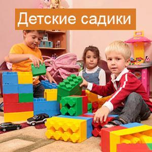 Детские сады Сердобска