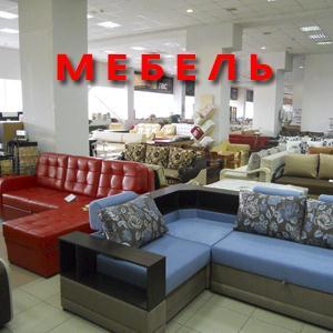 Магазины мебели Сердобска