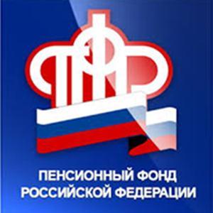 Пенсионные фонды Сердобска