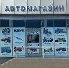 Автомагазины в Сердобске