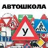 Автошколы в Сердобске