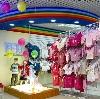 Детские магазины в Сердобске