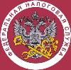 Налоговые инспекции, службы в Сердобске