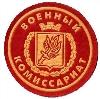 Военкоматы, комиссариаты в Сердобске