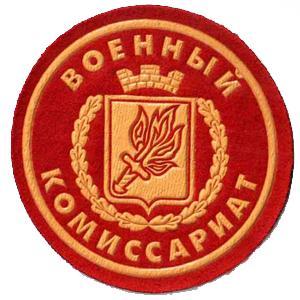 Военкоматы, комиссариаты Сердобска